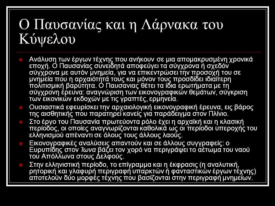 Ο Παυσανίας και η Λάρνακα του Κύψελου Ανάλυση των έργων τέχνης που ανήκουν σε μια απομακρυσμένη χρονικά εποχή.