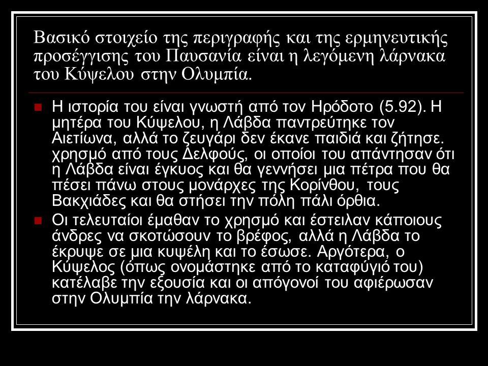 Βασικό στοιχείο της περιγραφής και της ερμηνευτικής προσέγγισης του Παυσανία είναι η λεγόμενη λάρνακα του Κύψελου στην Ολυμπία.