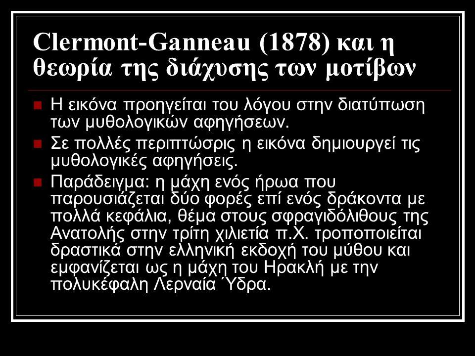 Clermont-Ganneau (1878) και η θεωρία της διάχυσης των μοτίβων Η εικόνα προηγείται του λόγου στην διατύπωση των μυθολογικών αφηγήσεων.