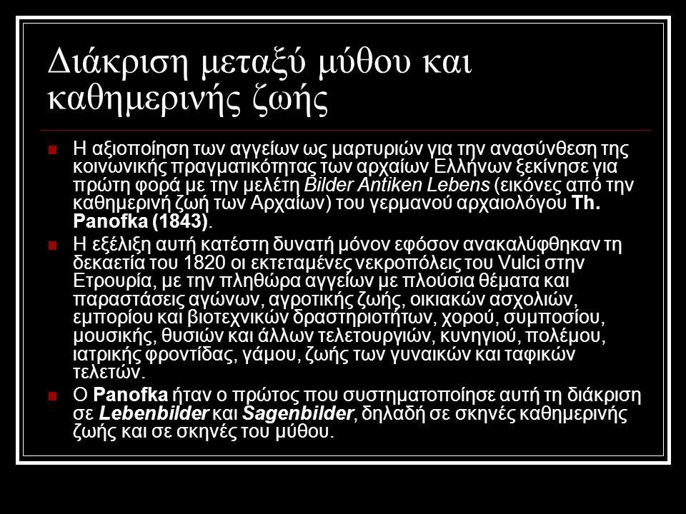Διάκριση μεταξύ μύθου και καθημερινής ζωής Η αξιοποίηση των αγγείων ως μαρτυριών για την ανασύνθεση της κοινωνικής πραγματικότητας των αρχαίων Ελλήνων ξεκίνησε για πρώτη φορά με την μελέτη Bilder Antiken Lebens (εικόνες από την καθημερινή ζωή των Αρχαίων) του γερμανού αρχαιολόγου Th.