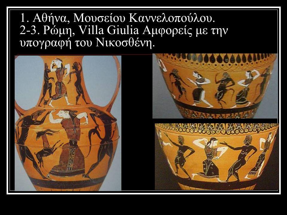 1. Αθήνα, Μουσείου Καννελοπούλου. 2-3. Ρώμη, Villa Giulia Αμφορείς με την υπογραφή του Νικοσθένη.