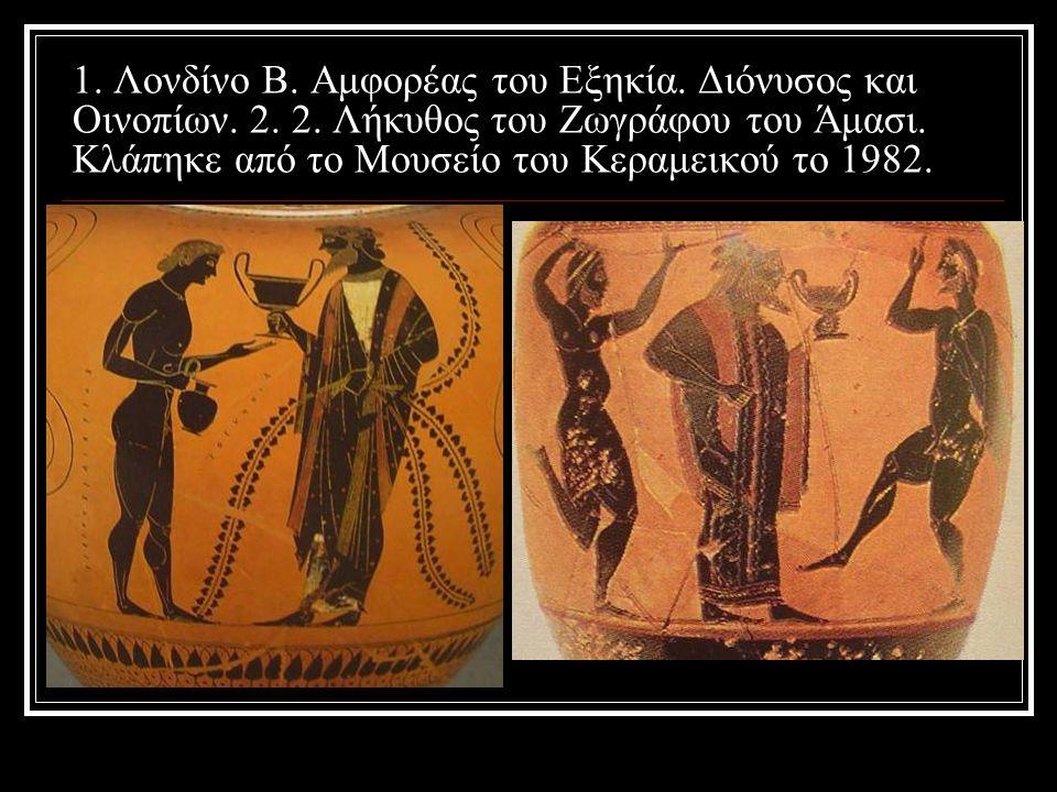 1.Λονδίνο Β. Αμφορέας του Εξηκία. Διόνυσος και Οινοπίων.