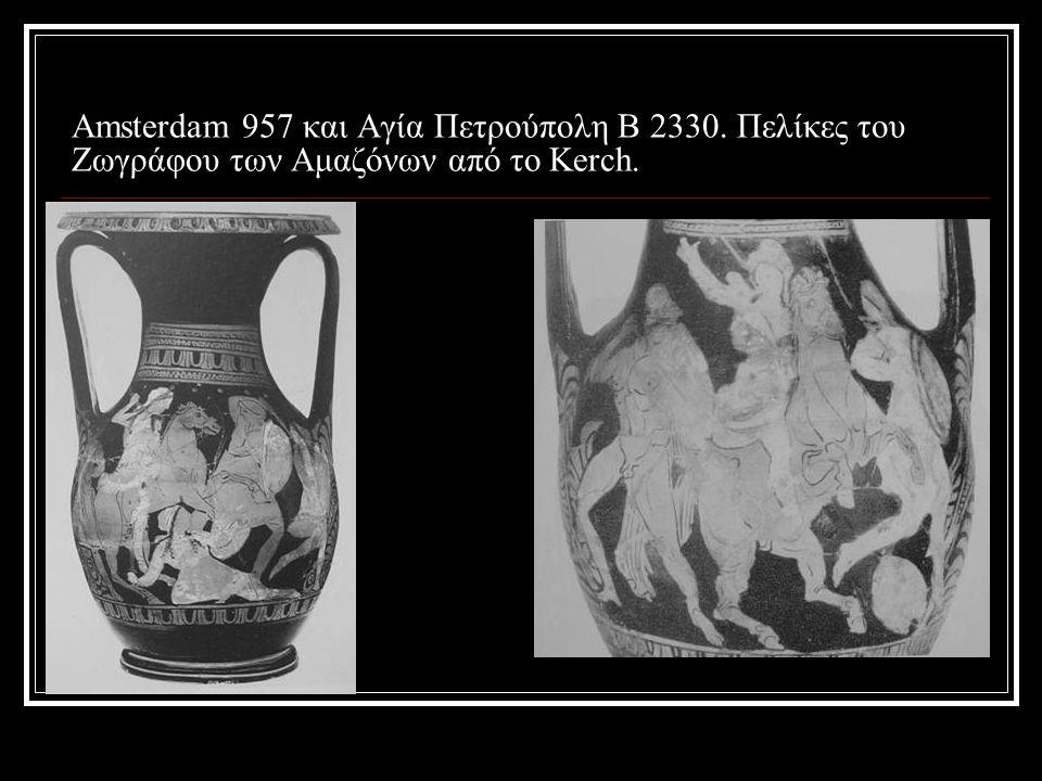 Amsterdam 957 και Αγία Πετρούπολη Β 2330. Πελίκες του Ζωγράφου των Αμαζόνων από το Kerch.