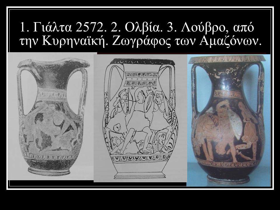 1. Γιάλτα 2572. 2. Ολβία. 3. Λούβρο, από την Κυρηναϊκή. Ζωγράφος των Αμαζόνων.
