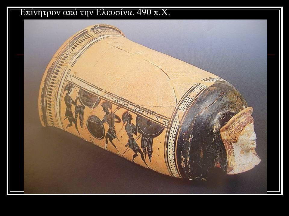 Επίνητρον από την Ελευσίνα. 490 π.Χ.
