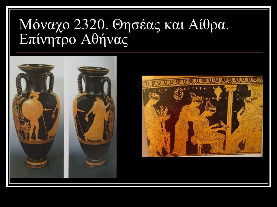 Μόναχο 2320. Θησέας και Αίθρα. Επίνητρο Αθήνας
