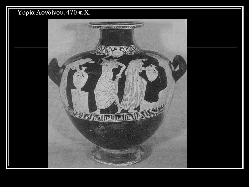 Υδρία Λονδίνου. 470 π.Χ.