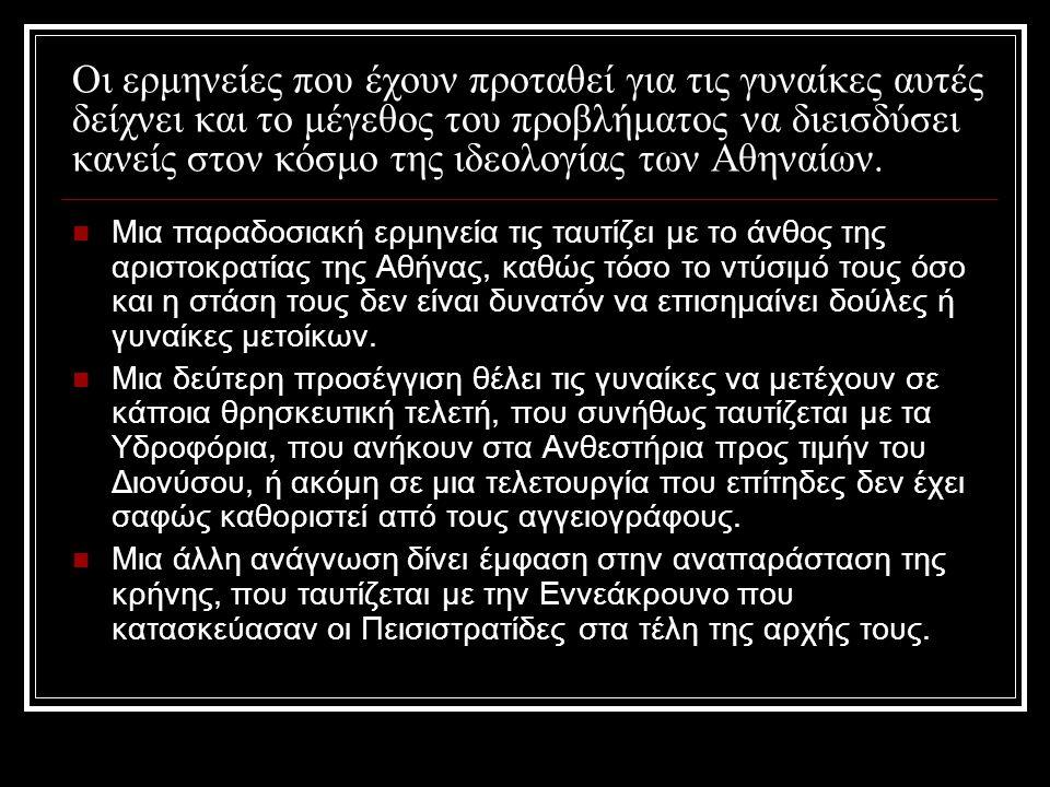 Οι ερμηνείες που έχουν προταθεί για τις γυναίκες αυτές δείχνει και το μέγεθος του προβλήματος να διεισδύσει κανείς στον κόσμο της ιδεολογίας των Αθηναίων.