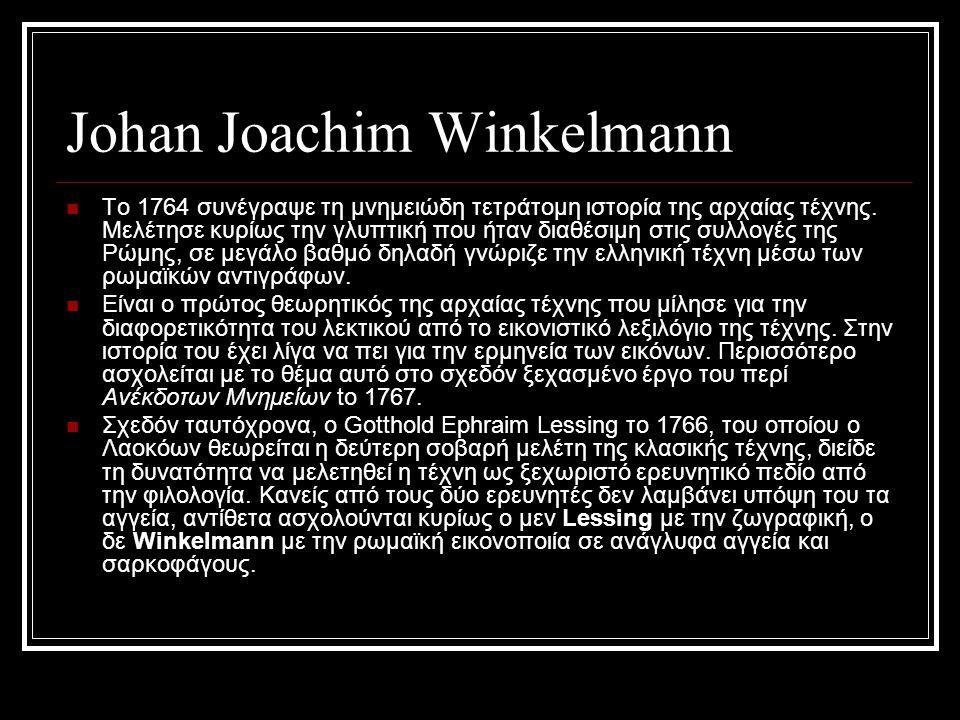 Johan Joachim Winkelmann Το 1764 συνέγραψε τη μνημειώδη τετράτομη ιστορία της αρχαίας τέχνης.
