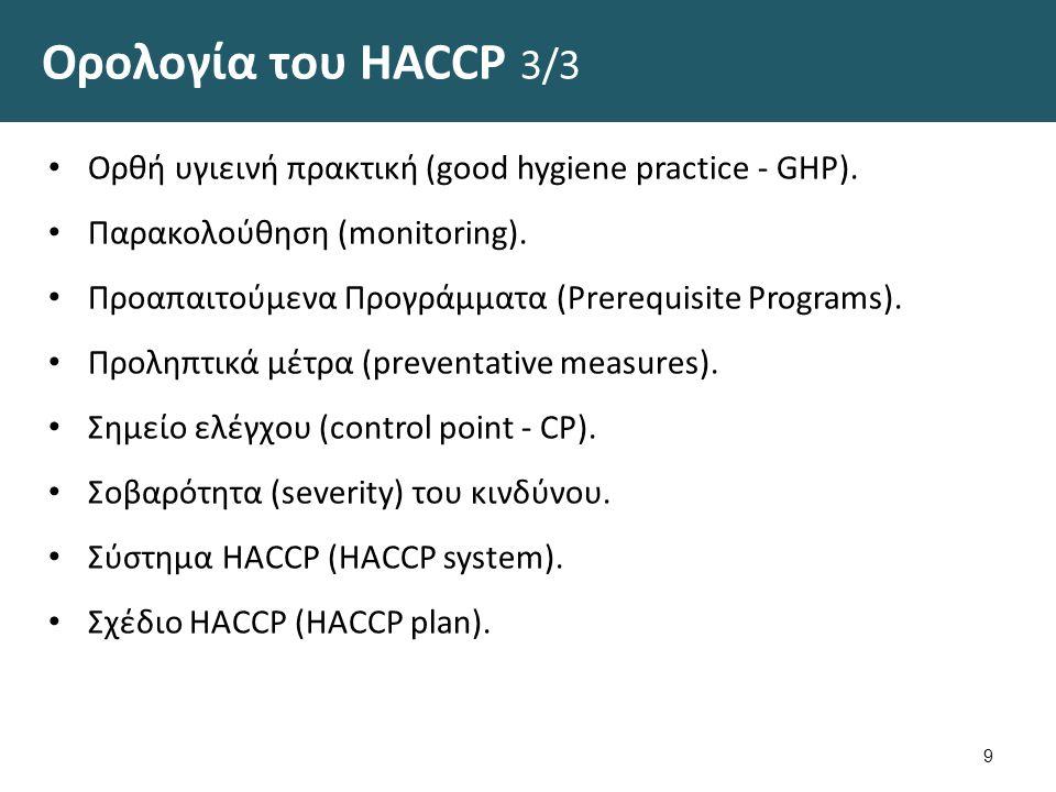 Ορολογία του HACCP 3/3 Ορθή υγιεινή πρακτική (good hygiene practice - GHP).