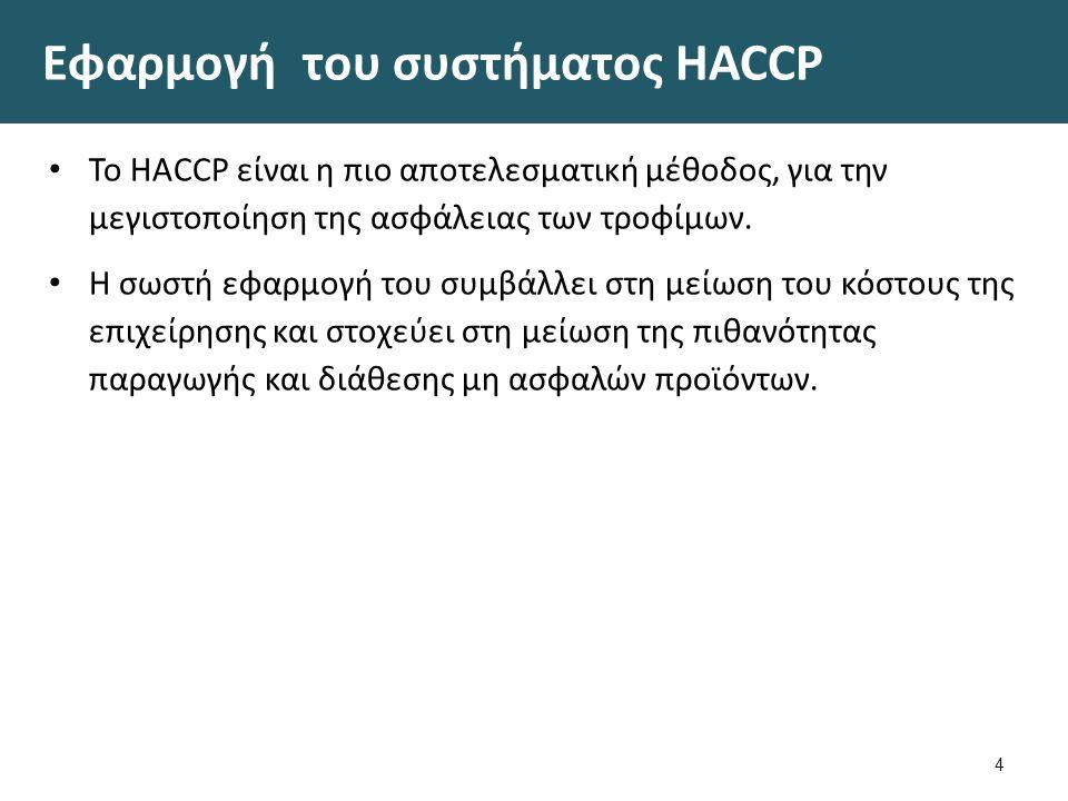 Εφαρμογή του συστήματος HACCP Το HACCP είναι η πιο αποτελεσματική μέθοδος, για την μεγιστοποίηση της ασφάλειας των τροφίμων.