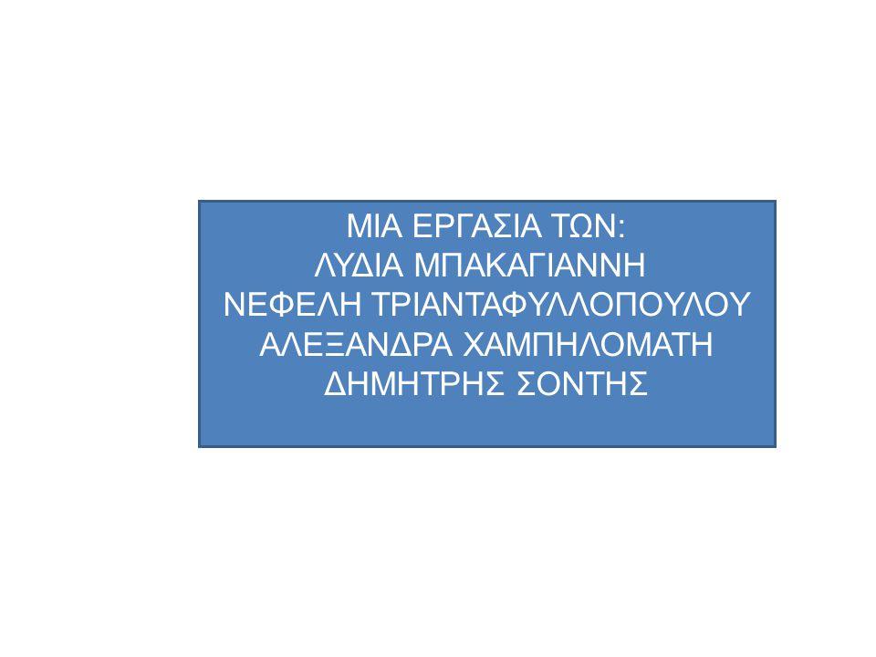 Ληγμένα στη μισή τιμή στα σούπερ μάρκετ Η διακήρυξη των υπουργείων Ανάπτυξης και Υγείας για τη «Νέα Υγειονομική Διάταξη» που διέπει τη διακίνηση ειδών διατροφής και τους «Νέους Κανόνες Διακίνησης/Εμπορίας Προϊόντων και Παροχής Υπηρεσιών» διαμόρφωσε μια νέα αγορανομική διάταξη που επιτρέπει πλέον τη διάθεση ληγμένων τροφίμων από τα ράφια των σούπερ μάρκετ.