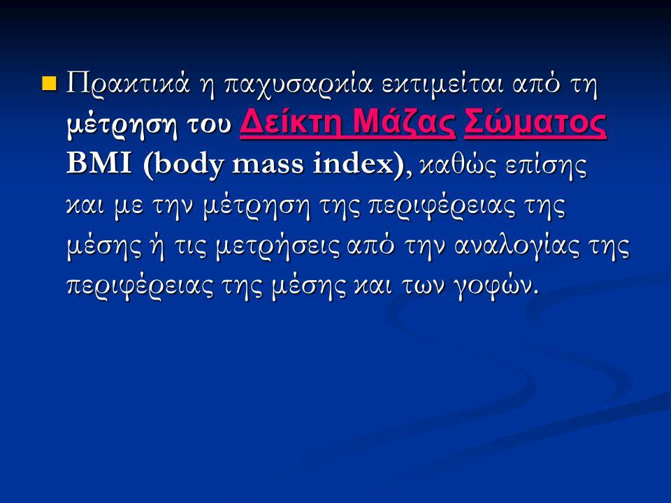 Πρακτικά η παχυσαρκία εκτιμείται από τη μέτρηση του Δείκτη Μάζας Σώματος ΒΜΙ (body mass index), καθώς επίσης και με την μέτρηση της περιφέρειας της μέ