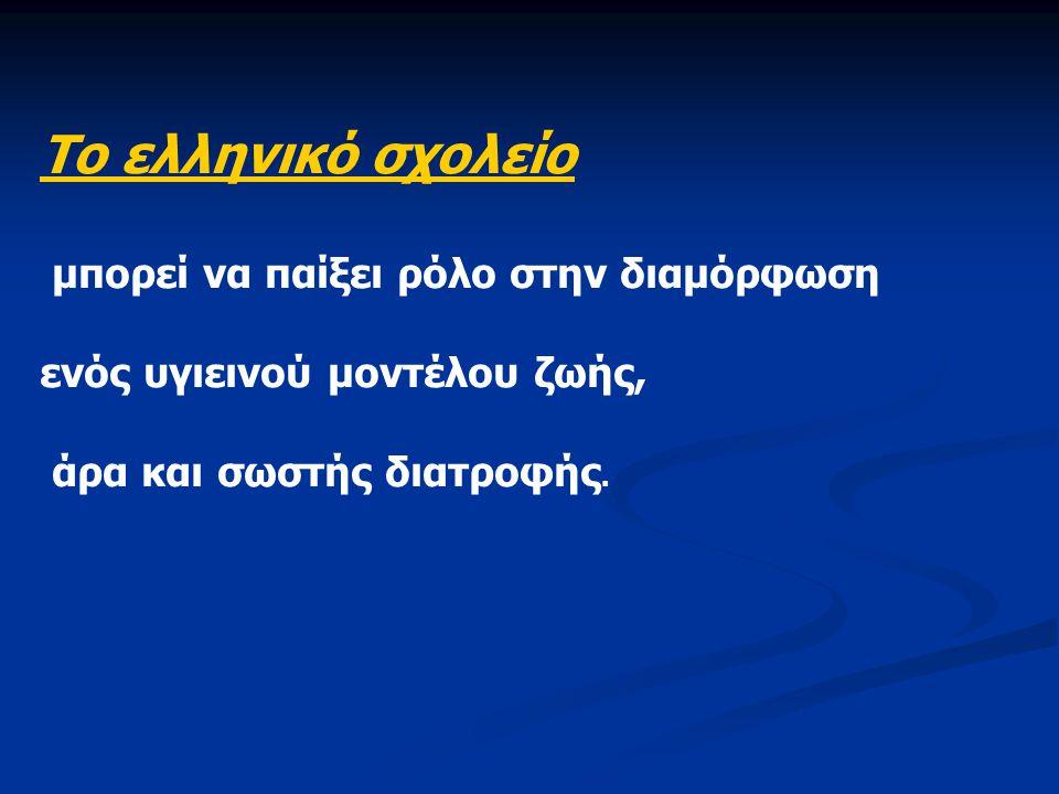 Το ελληνικό σχολείο μπορεί να παίξει ρόλο στην διαμόρφωση ενός υγιεινού μοντέλου ζωής, άρα και σωστής διατροφής.
