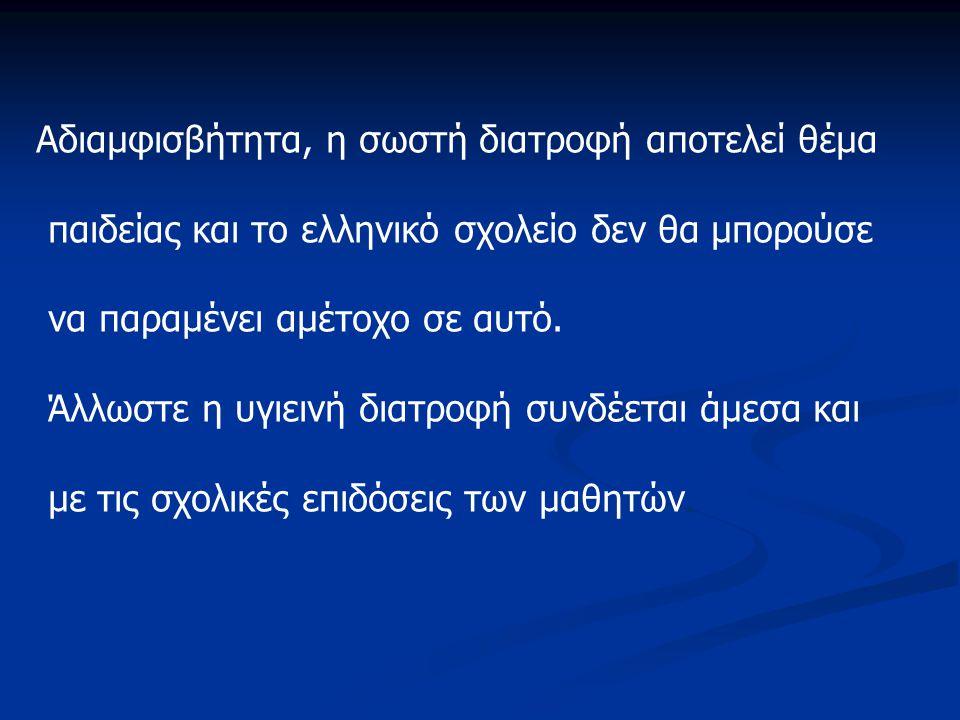 Αδιαμφισβήτητα, η σωστή διατροφή αποτελεί θέμα παιδείας και το ελληνικό σχολείο δεν θα μπορούσε να παραμένει αμέτοχο σε αυτό. Άλλωστε η υγιεινή διατρο