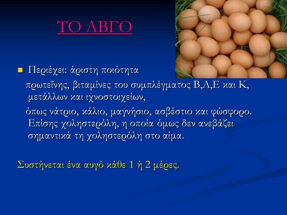 ΤΟ ΑΒΓΟ Περιέχει: άριστη ποιότητα Περιέχει: άριστη ποιότητα πρωτεΐνης, βιταμίνες του συμπλέγματος Β,Α,Ε και Κ, μετάλλων και ιχνοστοιχείων, πρωτεΐνης,