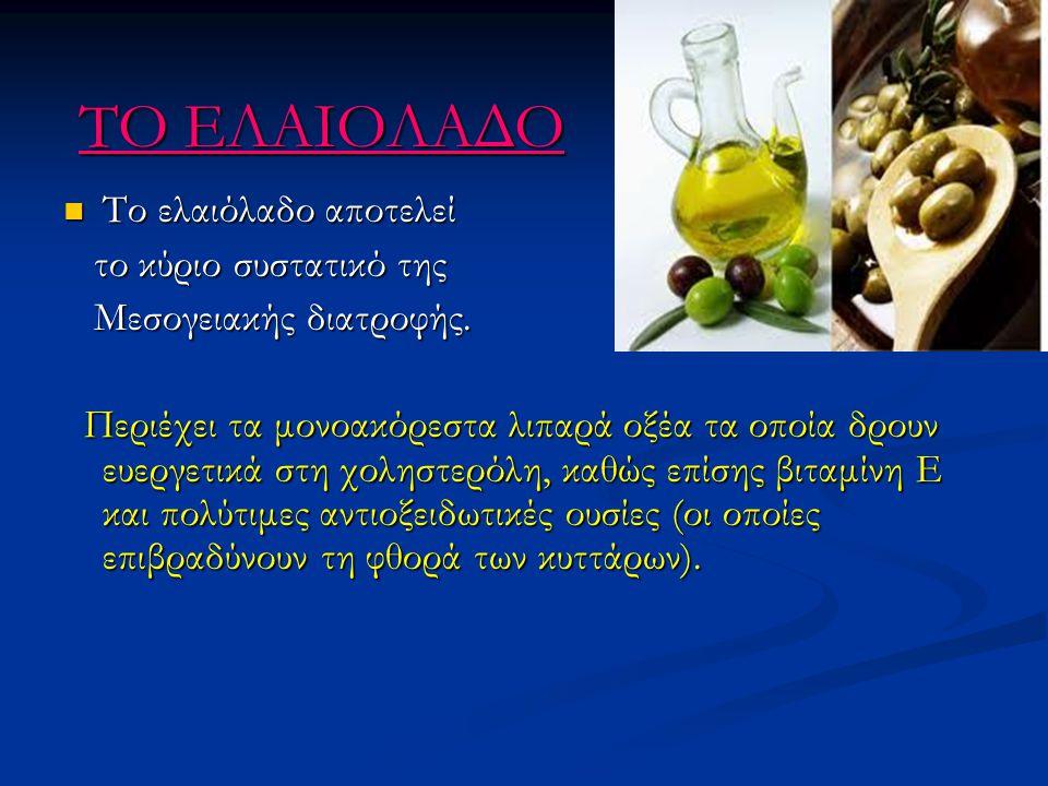 ΤΟ ΕΛΑΙΟΛΑΔΟ Το ελαιόλαδο αποτελεί Το ελαιόλαδο αποτελεί το κύριο συστατικό της το κύριο συστατικό της Μεσογειακής διατροφής. Μεσογειακής διατροφής. Π