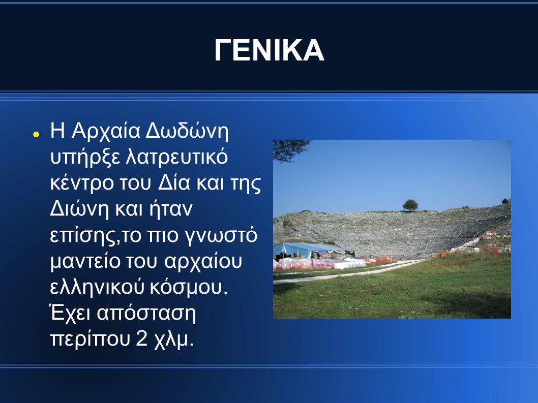 ΓΕΝΙΚΑ Η Aρχαία Δωδώνη υπήρξε λατρευτικό κέντρο του Δία και της Διώνη και ήταν επίσης,το πιο γνωστό μαντείο του αρχαίου ελληνικού κόσμου.