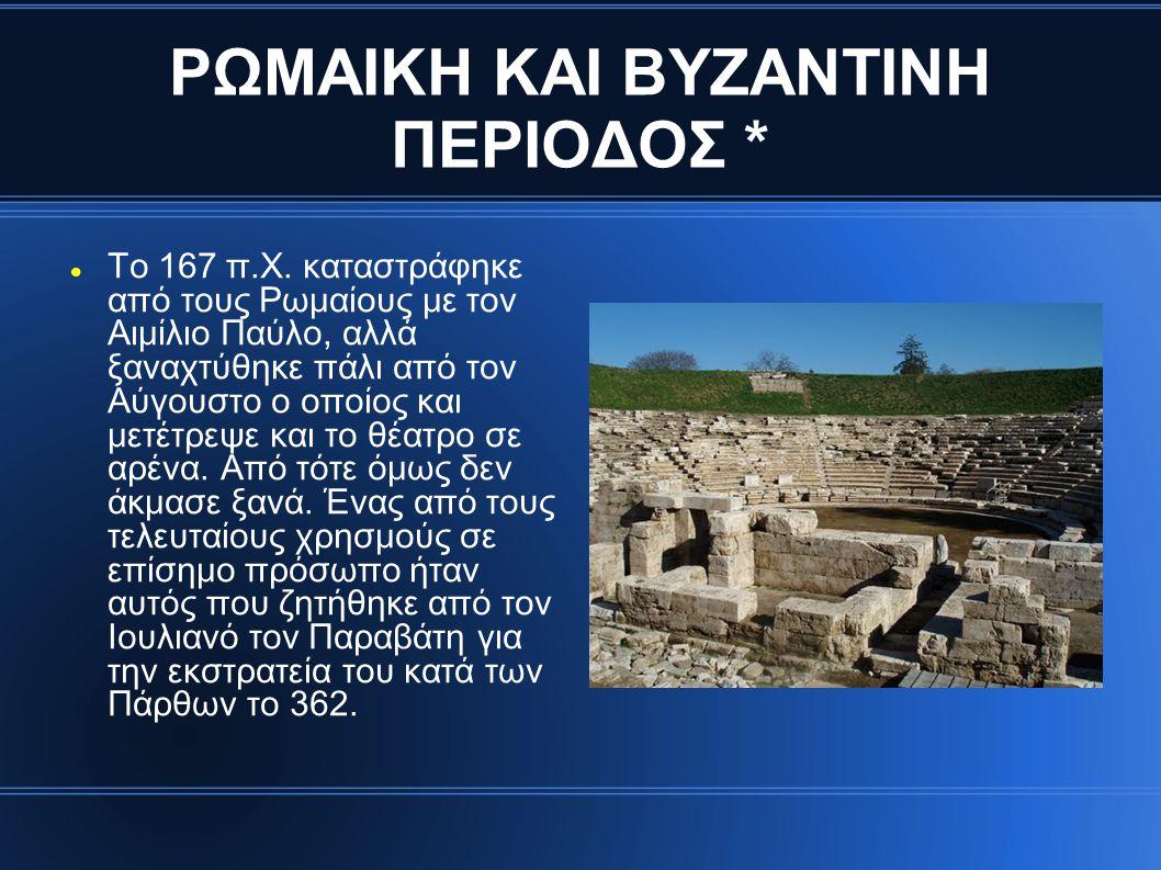 ΡΩΜΑΙΚΗ ΚΑΙ ΒΥΖΑΝΤΙΝΗ ΠΕΡΙΟΔΟΣ * Το 167 π.Χ.