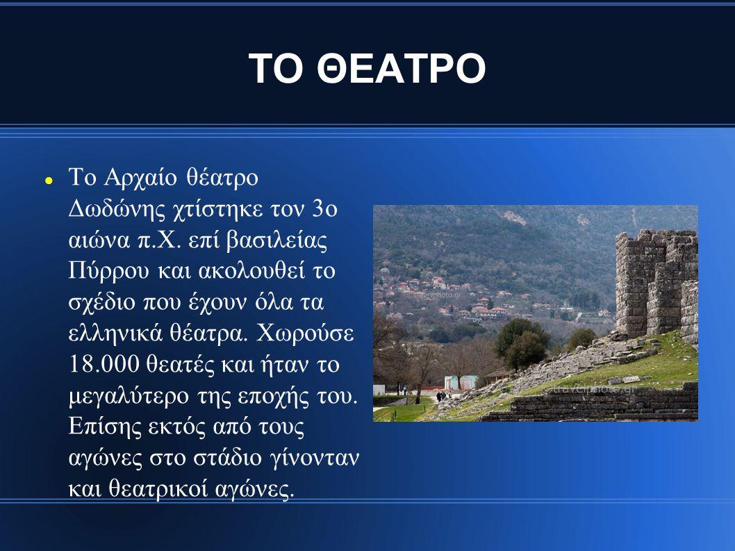 ΤΟ ΘΕΑΤΡΟ Το Αρχαίο θέατρο Δωδώνης χτίστηκε τον 3ο αιώνα π.Χ.