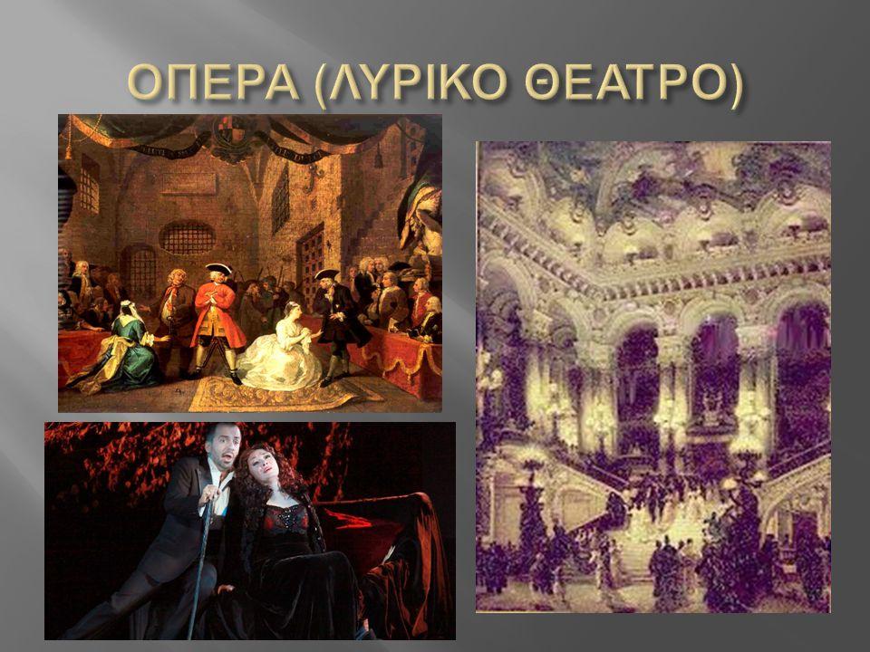 Η όπερα αποτελεί μουσικό θεατρικό είδος, είναι δηλαδή μουσική σύνθεση που περιλαμβάνει συγχρόνως και σκηνική δράση.