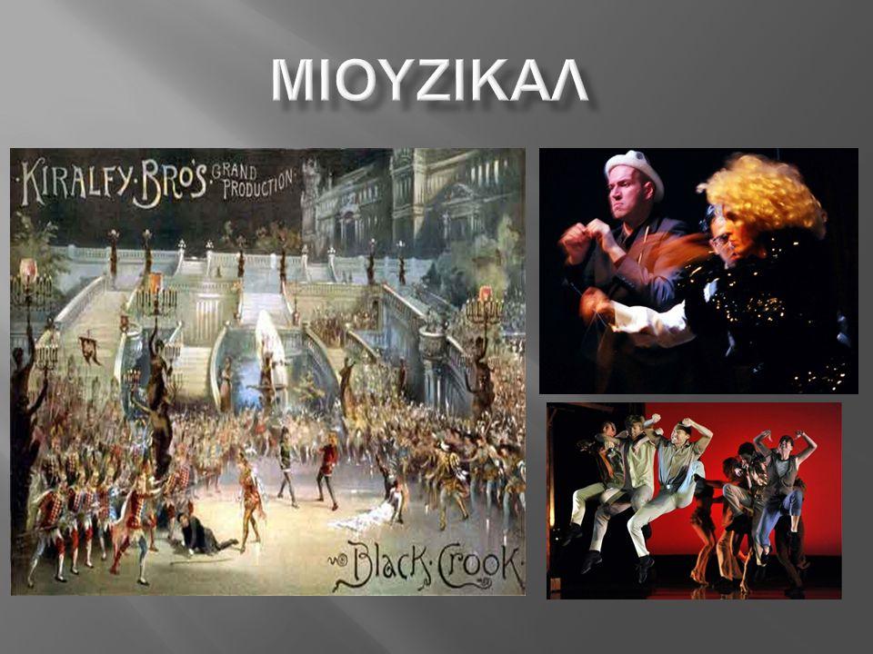 To μιούζικαλ είναι ένα είδος Θεάτρου που περιλαμβάνει τραγούδια, διαλόγους ( πρόζα ) και χορό.