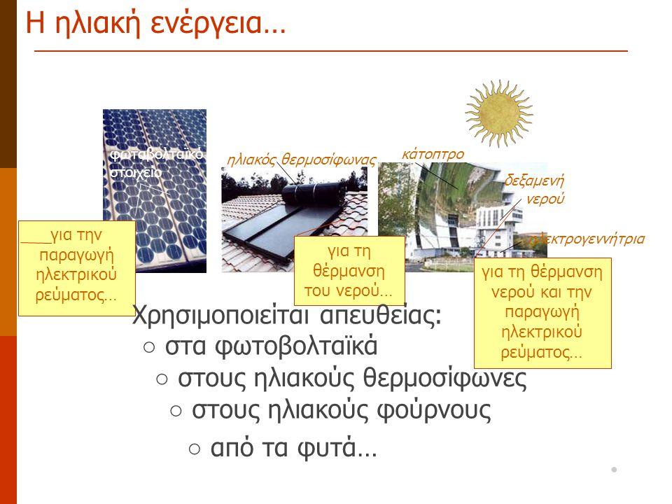 κάτοπτρο δεξαμενή νερού ηλεκτρογεννήτρια ○ στους ηλιακούς θερμοσίφωνες ○ στους ηλιακούς φούρνους Η ηλιακή ενέργεια… φωταβολταϊκό στοιχείο ηλιακός θερμ