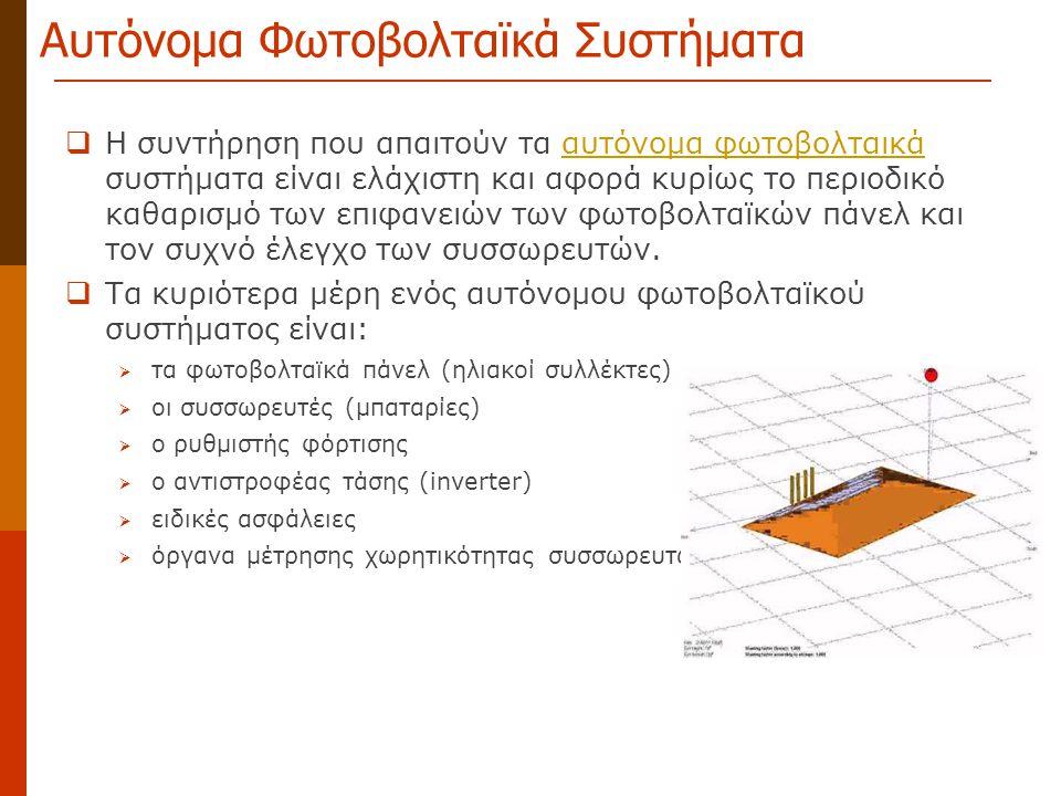  Η συντήρηση που απαιτούν τα αυτόνομα φωτοβολταικά συστήματα είναι ελάχιστη και αφορά κυρίως το περιοδικό καθαρισμό των επιφανειών των φωτοβολταϊκών