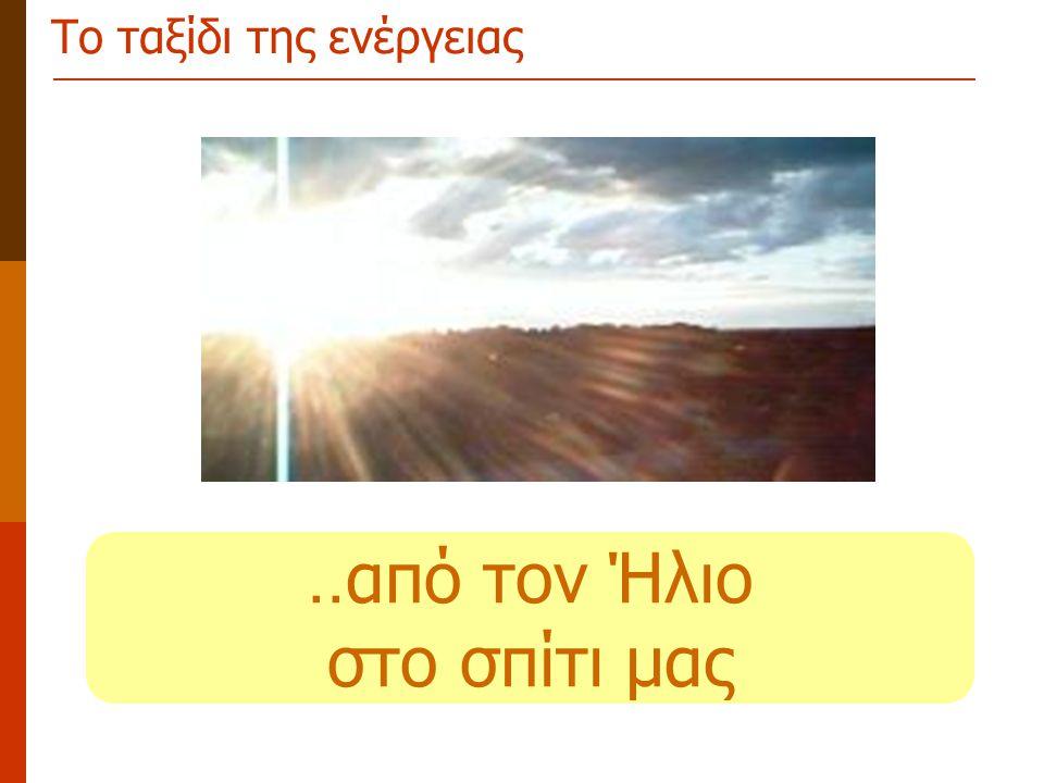 Γη Στην καρδιά του Ήλιου συμβαίνουν πυρηνικές αντιδράσεις πυρηνικές αντιδράσεις Η ενέργεια που δημιουργείται ακτινοβολείται προς όλες τις κατευθύνσεις στο Διάστημα Ενέργεια στον Ήλιο…
