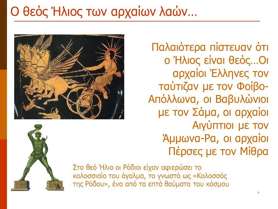 Παλαιότερα πίστευαν ότι ο Ήλιος είναι θεός…Οι αρχαίοι Έλληνες τον ταύτιζαν με τον Φοίβο- Απόλλωνα, οι Βαβυλώνιοι με τον Σάμα, οι αρχαίοι Αιγύπτιοι με