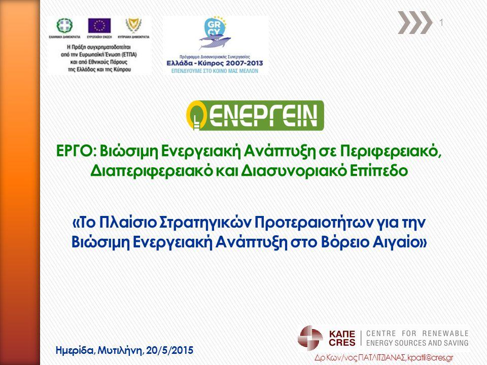 ΕΡΓΟ: Βιώσιμη Ενεργειακή Ανάπτυξη σε Περιφερειακό, Διαπεριφερειακό και Διασυνοριακό Επίπεδο «Το Πλαίσιο Στρατηγικών Προτεραιοτήτων για την Βιώσιμη Ενε