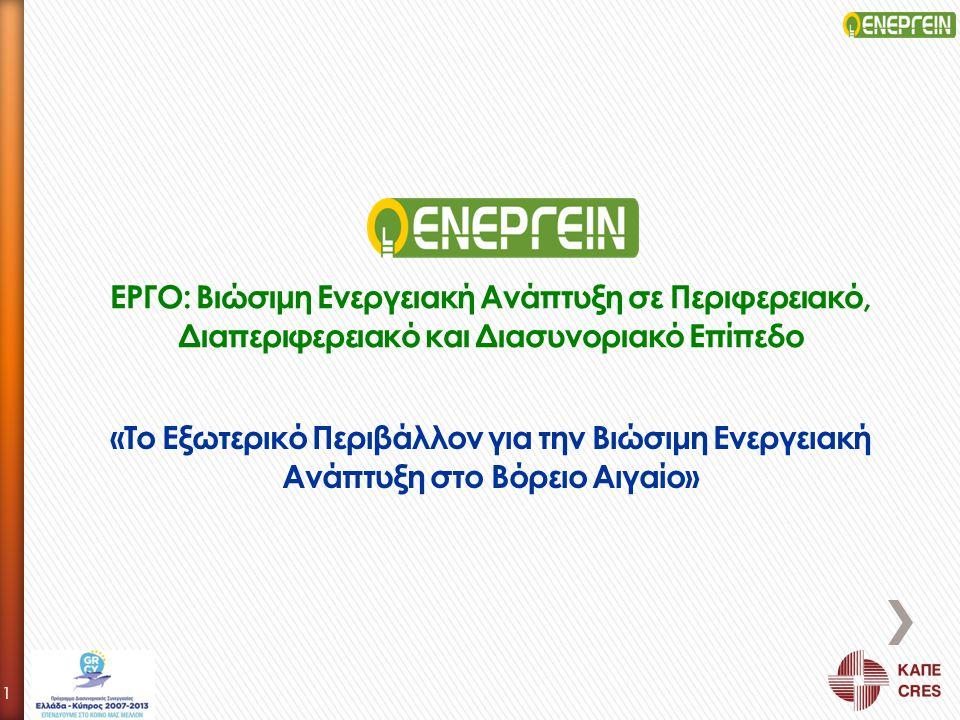 1 ΕΡΓΟ: Βιώσιμη Ενεργειακή Ανάπτυξη σε Περιφερειακό, Διαπεριφερειακό και Διασυνοριακό Επίπεδο «Το Εξωτερικό Περιβάλλον για την Βιώσιμη Ενεργειακή Ανάπ