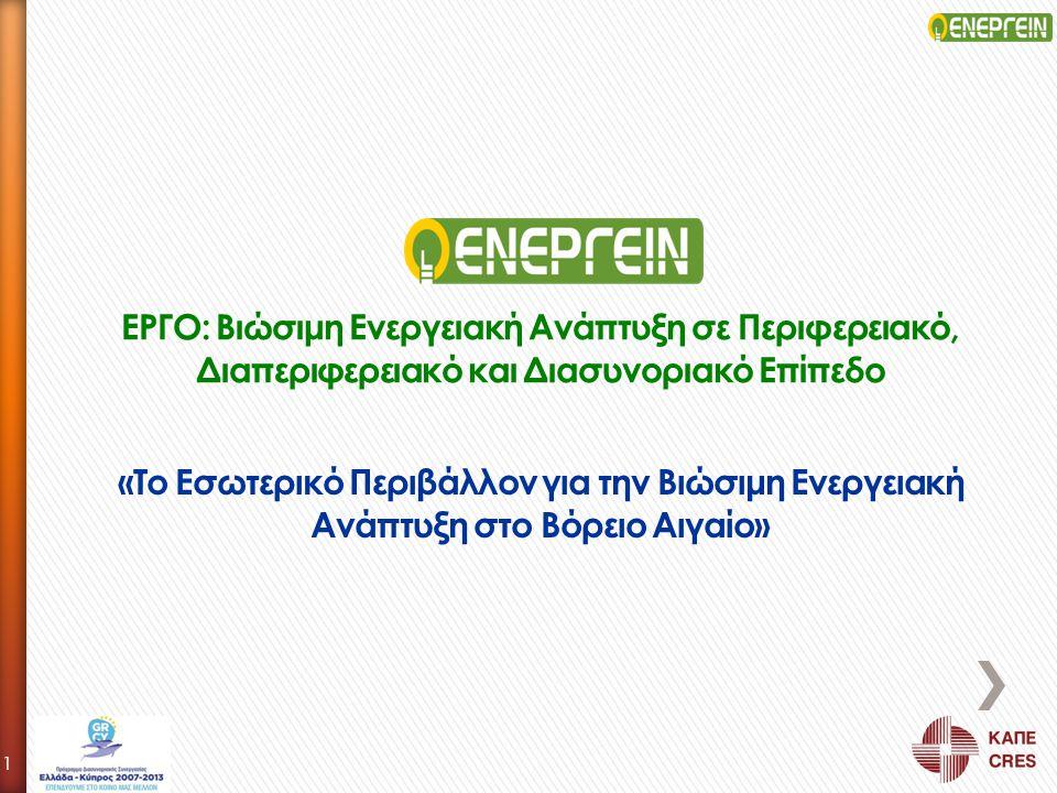 1 ΕΡΓΟ: Βιώσιμη Ενεργειακή Ανάπτυξη σε Περιφερειακό, Διαπεριφερειακό και Διασυνοριακό Επίπεδο «Το Εσωτερικό Περιβάλλον για την Βιώσιμη Ενεργειακή Ανάπ