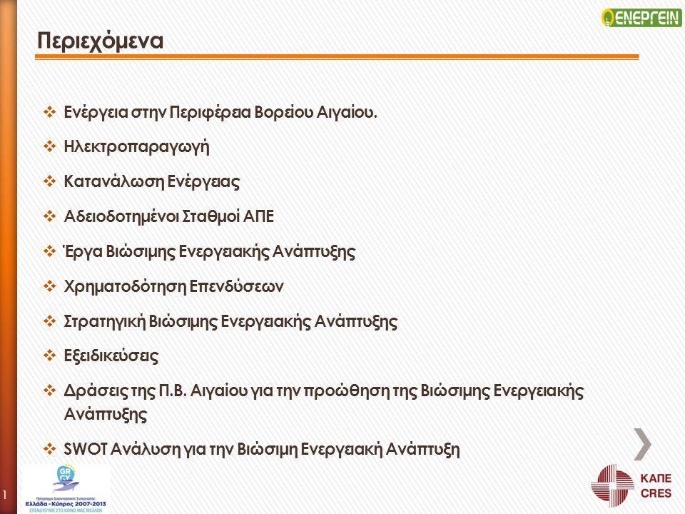 Περιεχόμενα  Ενέργεια στην Περιφέρεια Βορείου Αιγαίου.  Ηλεκτροπαραγωγή  Κατανάλωση Ενέργειας  Αδειοδοτημένοι Σταθμοί ΑΠΕ  Έργα Βιώσιμης Ενεργεια