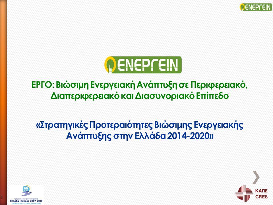 1 ΕΡΓΟ: Βιώσιμη Ενεργειακή Ανάπτυξη σε Περιφερειακό, Διαπεριφερειακό και Διασυνοριακό Επίπεδο «Στρατηγικές Προτεραιότητες Βιώσιμης Ενεργειακής Ανάπτυξ