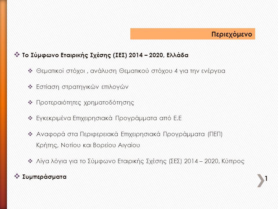 Περιεχόμενο 1  Το Σύμφωνο Εταιρικής Σχέσης (ΣΕΣ) 2014 – 2020, Ελλάδα  Θεματικοί στόχοι, ανάλυση Θεματικού στόχου 4 για την ενέργεια  Εστίαση στρατη