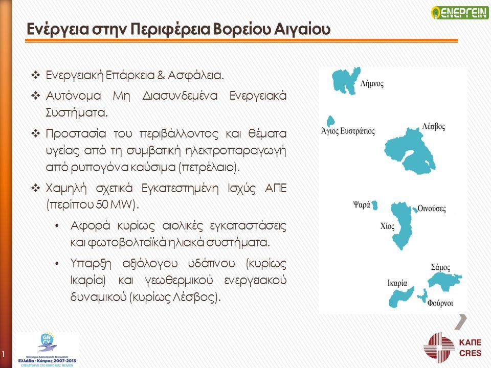 Ενέργεια στην Περιφέρεια Βορείου Αιγαίου 1  Ενεργειακή Επάρκεια & Aσφάλεια.  Αυτόνομα Μη Διασυνδεμένα Ενεργειακά Συστήματα.  Προστασία του περιβάλλ