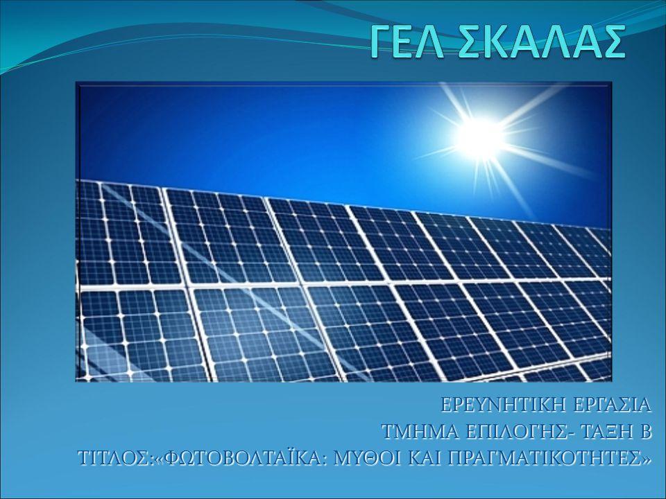 Τα φωτοβολταϊκά βρίσκουν εφαρμογές τόσο στον βιομηχανικό, όσο και στον οικιακό τομέα, αλλά και σε μικρές αυτόνομες εφαρμογές.