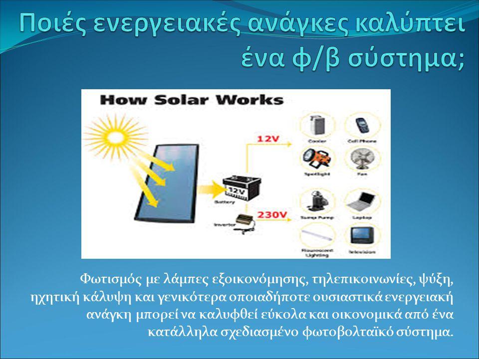 Φωτισμός με λάμπες εξοικονόμησης, τηλεπικοινωνίες, ψύξη, ηχητική κάλυψη και γενικότερα οποιαδήποτε ουσιαστικά ενεργειακή ανάγκη μπορεί να καλυφθεί εύκ