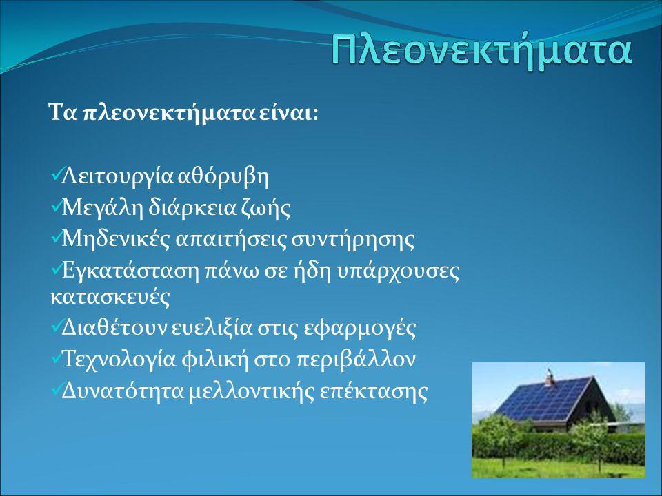 «Γυαλίζουν αφού αντανακλούν την προσπίπτουσα ηλιακή ακτινοβολία και, έτσι, μπορεί να δημιουργήσουν προβλήματα στα αεροπλάνα»