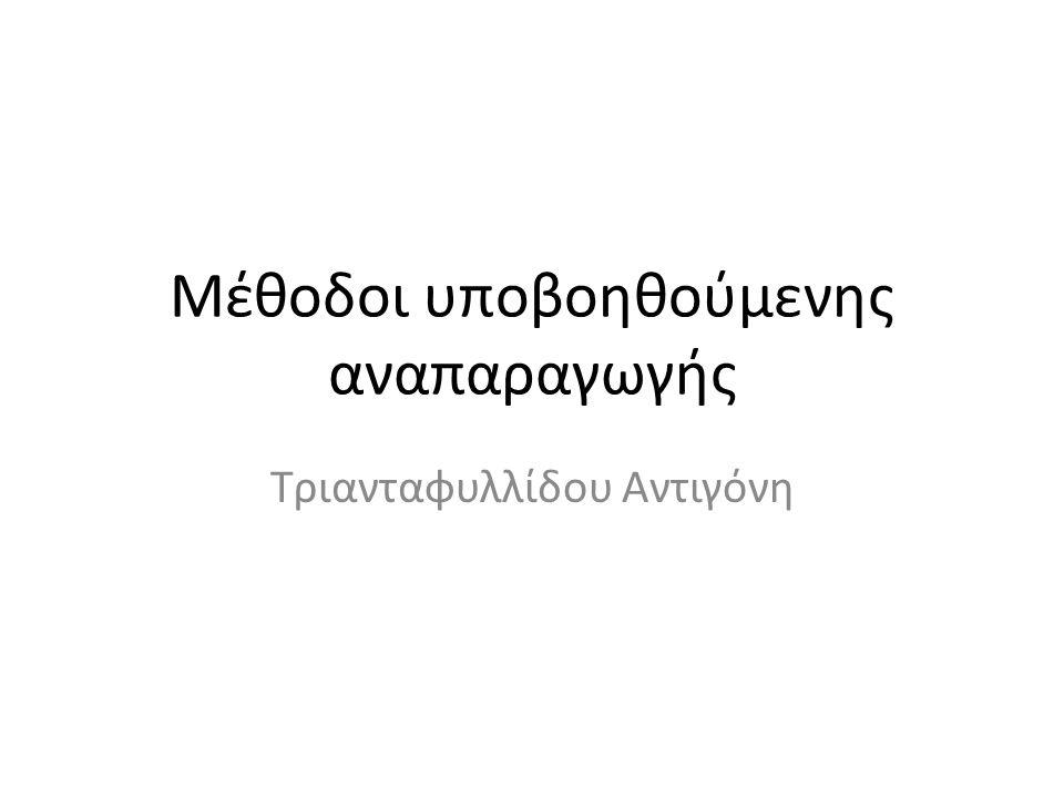 Μέθοδοι υποβοηθούμενης αναπαραγωγής Τριανταφυλλίδου Αντιγόνη