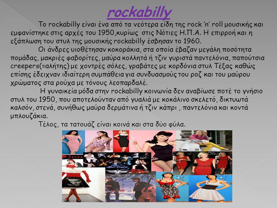rockabilly To rockabilly είναι ένα από τα νεότερα είδη της rock 'n' roll μουσικής και εμφανίστηκε στις αρχές του 1950,κυρίως στις Νότιες Η.Π.Α. Η επιρ