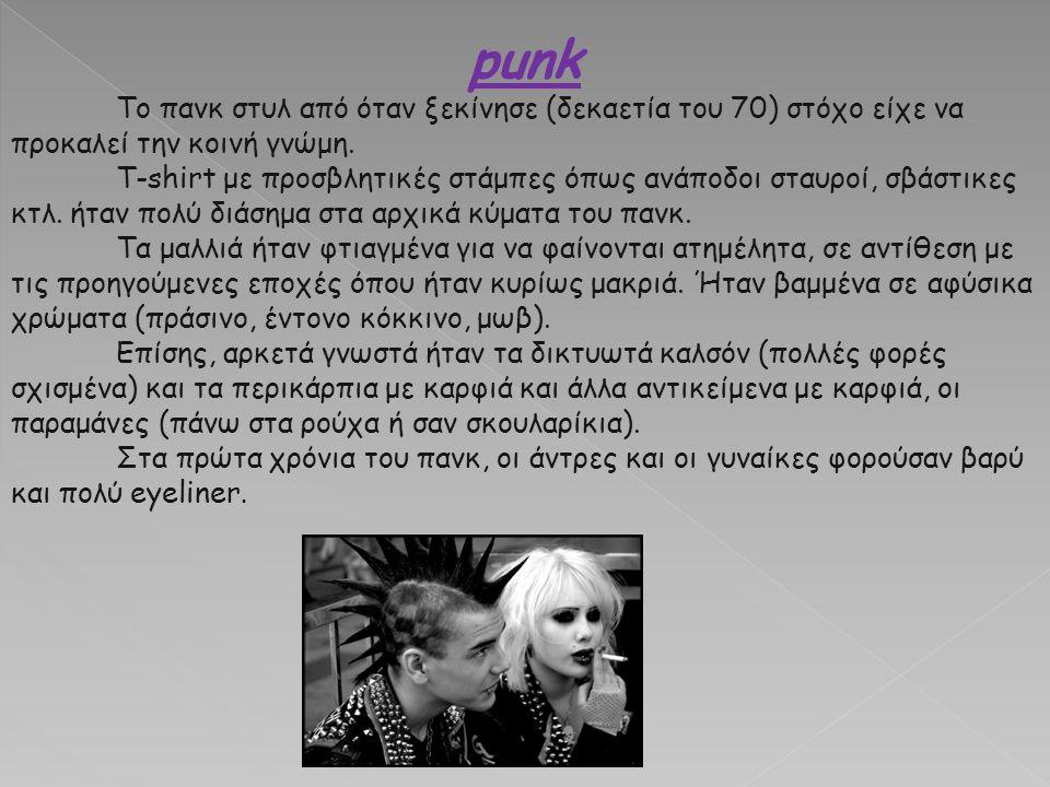 punk Το πανκ στυλ από όταν ξεκίνησε (δεκαετία του 70) στόχο είχε να προκαλεί την κοινή γνώμη. Τ-shirt με προσβλητικές στάμπες όπως ανάποδοι σταυροί, σ