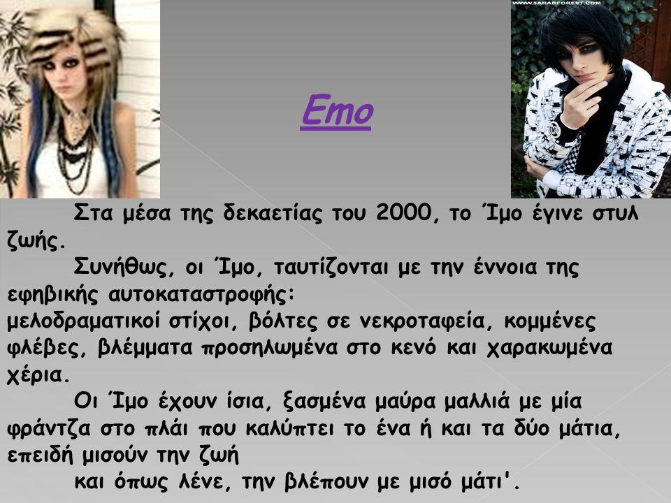 Emo Στα μέσα της δεκαετίας του 2000, το Ίμο έγινε στυλ ζωής. Συνήθως, οι Ίμο, ταυτίζονται με την έννοια της εφηβικής αυτοκαταστροφής: μελοδραματικοί σ
