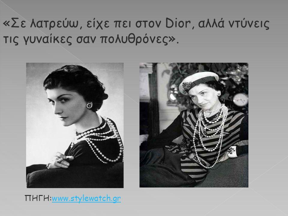 «Σε λατρεύω, είχε πει στον Dior, αλλά ντύνεις τις γυναίκες σαν πολυθρόνες». ΠΗΓΗ:www.stylewatch.grwww.stylewatch.gr