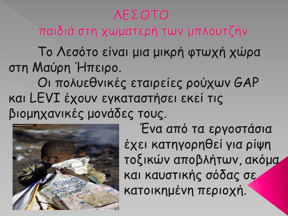 Το Λεσότο είναι μια μικρή φτωχή χώρα στη Μαύρη Ήπειρο. Οι πολυεθνικές εταιρείες ρούχων GAP και LEVI έχουν εγκαταστήσει εκεί τις βιομηχανικές μονάδες τ