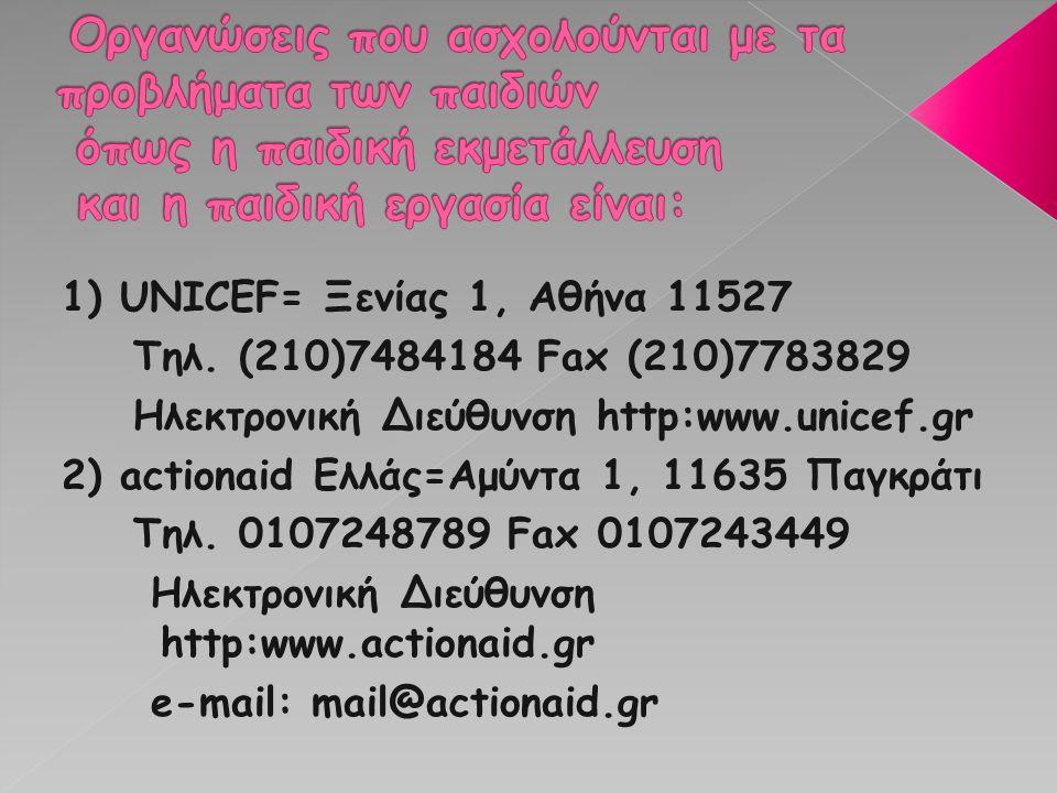 1) UNICEF= Ξενίας 1, Αθήνα 11527 Τηλ. (210)7484184 Fax (210)7783829 Ηλεκτρονική Διεύθυνση http:www.unicef.gr 2) actionaid Ελλάς=Αμύντα 1, 11635 Παγκρά