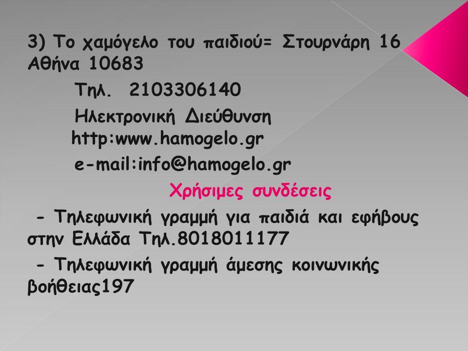 3) Το χαμόγελο του παιδιού= Στουρνάρη 16 Αθήνα 10683 Τηλ. 2103306140 Ηλεκτρονική Διεύθυνση http:www.hamogelo.gr e-mail:info@hamogelo.gr Χρήσιμες συνδέ