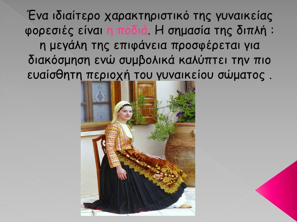 Ένα ιδιαίτερο χαρακτηριστικό της γυναικείας φορεσιές είναι η ποδιά. Η σημασία της διπλή : η μεγάλη της επιφάνεια προσφέρεται για διακόσμηση ενώ συμβολ