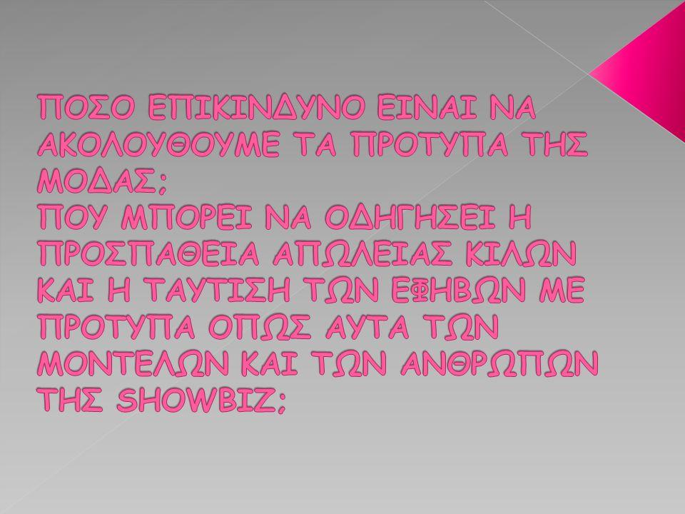 Σύμφωνα με μια έρευνα της ΚΑΠΑ RESEARCH:www.unicef.gr Το 2001 στο Λεκανοπέδιο της Αττικής και με δείγμα 1004 νοικοκυριά, Σε ερωτηματολόγιο στο οποίο απάντησαν άνδρες και γυναίκες άνω των 18 ετών, Προέκυψαν τα ακόλουθα συμπεράσματα :
